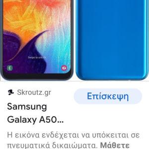 κινητό τηλέφωνο  samsung a50