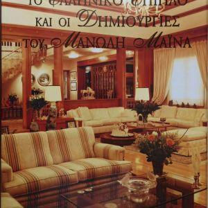 Το ελληνικό έπιπλο και οι δημιουργίες του Μανώλη Μάινα