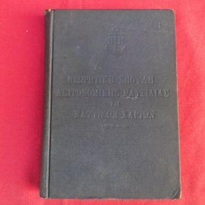 """Σπάνιο βιβλίο """"ΘΕΩΡΗΤΙΚΗ ΣΠΟΥΔΗ ΑΣΤΡΟΝΟΜΙΚΗΣ ΝΑΥΤΙΛΙΑΣ ΚΑΙ ΝΑΥΤΙΚΩΝ ΧΑΡΤΩΝ """". Έκδοση 1935."""