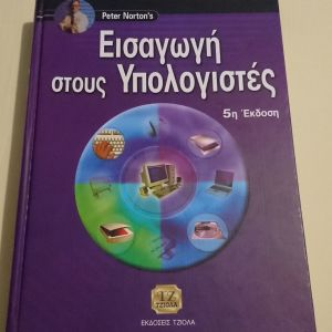 """Βιβλίο """"Εισαγωγή στους υπολογιστές"""""""