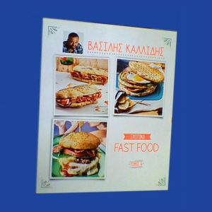 Αγγελιες Βασιλης Καλλιδης Σπιτικο φαγητο fast food τομος 6 βιβλιο οδηγος μαγειρικης συνταγες τσελεμεντες