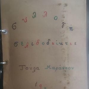 Ντοσιέ με συλλογή 48-50 σελιδοδείκτες