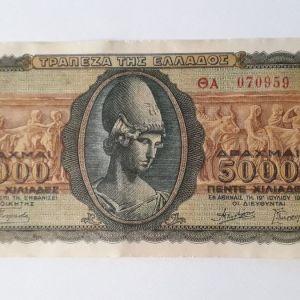ΧΑΡΤΟΝΟΜΙΣΜΑ 5000 ΔΡΧ ΤΟΥ 1943