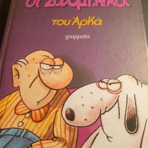 Βιβλιο ΟΙ ΣΥΝΟΜΗΛΙΚΟΙ του ΑΡΚΑ Κομικς-Χιουμορ