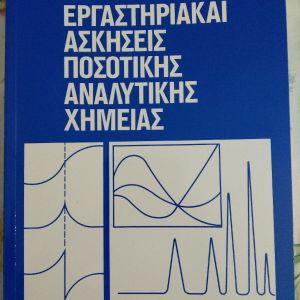 Εργαστηριακαί ασκήσεις ποσοτικής αναλυτικής χημείας: ακαδημαϊκό σύγγραμμα