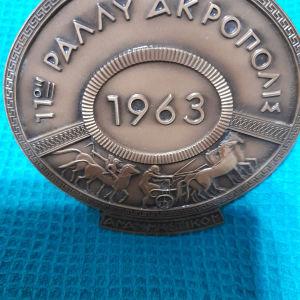 ΑΝΜΝΗΣΤΙΚΟ ΣΗΜΑ ΡΑΛΛΥ ΑΛΡΟΠΟΛΙΣ 1963