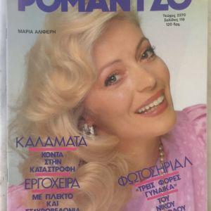 Περιοδικά - Μαρία Αλιφέρη