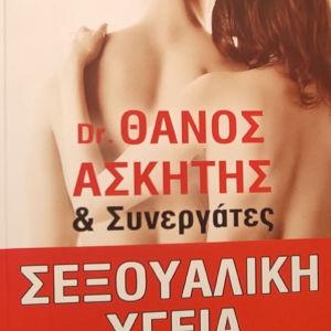 Σεξουαλική υγεία