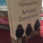 Λογοτεχνικά Βιβλία