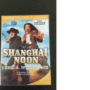 DVD-SHANGHAI NOON Ο ΚΙΝΕΖΟΣ ΘΑ...ΣΦΥΡΙΞΕΙ ΤΡΕΙΣ ΦΟΡΕΣ