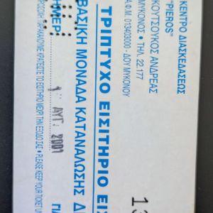 """Εισιτήριο εισόδου από το """"PIEROS"""" στην Μύκονο"""