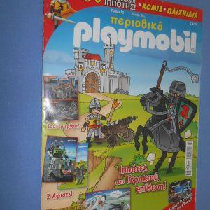 PLAYMOBIL ΤΕΥΧΟΣ #12