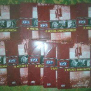 DVD Ο ΧΡΙΣΤΟΣ ΞΑΝΑΣΤΑΥΡΩΝΕΤΑΙ ΕΠΕΙΣΟΔΙΑ 9-18 10 DVD