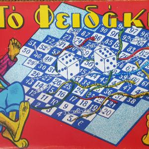 παιχνίδι παλαιό επιτραπέζιο το Φιδάκι