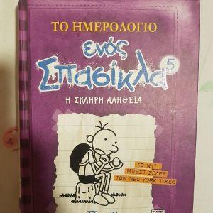 ΤΟ ΗΜΕΡΟΛΟΓΙΟ ΕΝΟΣ ΣΠΑΣΙΚΛΑ Νο5