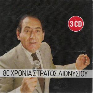3 CD / 80 ΧΡΟΝΙΑ ΣΤΡΑΤΟΣ ΔΙΟΝΥΣΙΟΥ