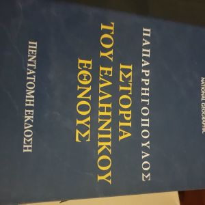Εγυκλοπαιδεια 5 τομοι Ιστορια του Ελληνικού Έθνους