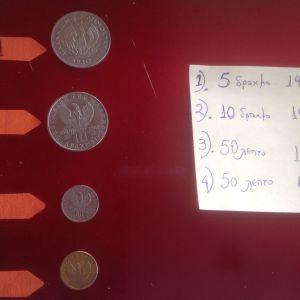 Παλαιά κέρματα