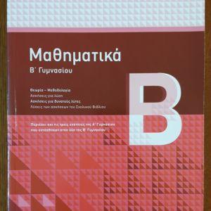 Σχολικό βοήθημα μαθηματικών Β γυμνασίου Παπαδάκη (εκδόσεις Σαββάλα) ολοκαίνουργιο.