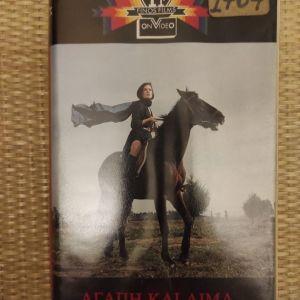 VHS - Φίνος Φιλμ