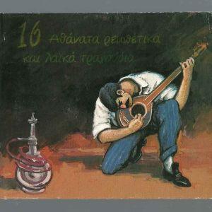CD - Κώστας Κυρίτσης - Αθάνατα ρεμπέτικα και λαϊκά
