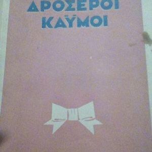Σπανιότατη Πρώτη έκδοση  1938 ποίηση