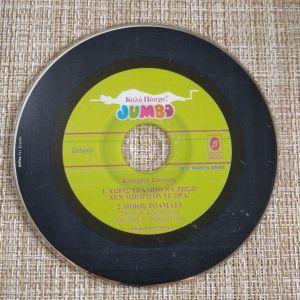 CD Παιδικα Τραγουδια *ΚΑΛΟ ΠΑΣΧΑ! JAMBO.*