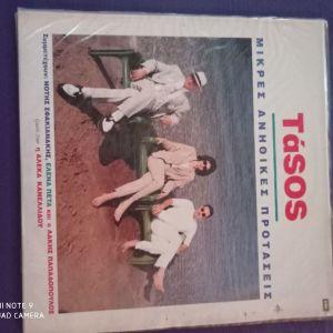 Tasos - Ανήθικες προτασεις