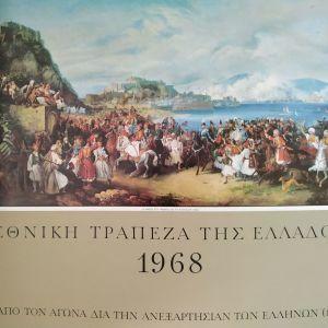 Από τον αγώνα δια την ανεξαρτησίαν των Ελλήνων 1821-1827