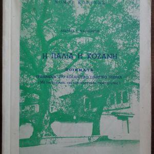 ΠΑΠΑΣΙΩΠΗΣ ΛΕΩΝΙΔΑΣ  Η Παλιά Κοζάνη  Ποιήματα γραμμένα στο κοζανίτικο γλωσσικό ιδίωμα  Θεσσαλονίκη 1972  168 σ.  Αρχικά εξώφυλλα (με μικρές φθορές. Εσωτερικά είναι σε πολύ καλή κατάσταση).