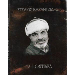 CD / ΣΤΕΛΙΟΣ ΚΑΖΑΝΤΖΙΔΗΣ / ΤΑ ΠΟΝΤΙΑΚΑ / ORITGINAL CD