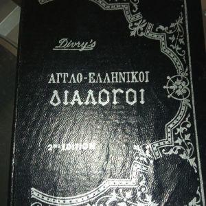 ΑΓΓΛΟ-ΕΛΛΗΝΙΚΗ ΔΙΑΛΟΓΟΙ 1967