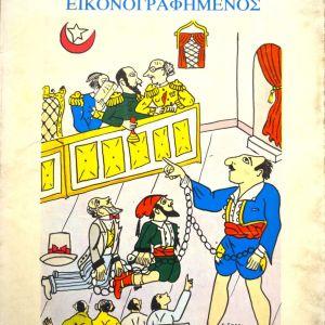Ευγένιος Σπαθάρης - Καραγκιόζης εικονογραφημένος