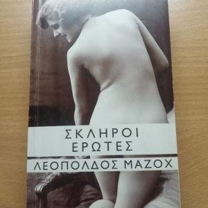 Σκληροί Έρωτες (Λεοπόλδος Μαζόχ)