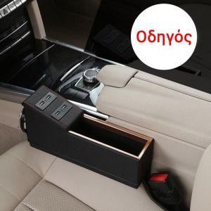 Θήκη οργάνωσης αυτοκινήτου με 4 θύρες USB και ποτηροθήκη - Οδηγός