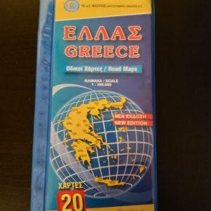 Οδικοί χάρτες Ελλάδα κλίμακα 1:300000