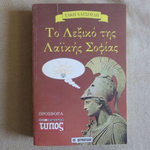Το λεξικο της λαικης σοφιας - Τακης Νατσουλης