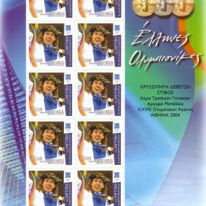 2004 ΟΛΥΜΠΙΑΚΩΝ ΑΓΩΝΩΝ DIGITAL PRINTING ΦΥΛΛΑΡΑΚΙ 10 ΓΡΑΜ/ΜΩΝ ΔΕΒΕΤΖΗ, ΘΕΣΣΑΛΟΝΙΚΗ.