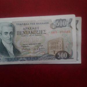 ακυκλοφορητα χαρτονομισματα ελληνικων δραχμων