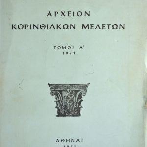 Αρχείον Κορινθιακών Μελετών. Τομ.Α' -1971.