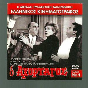 DVD - Ο ΑΧΟΡΤΑΓΟΣ - Ελληνικός Κινηματογράφος
