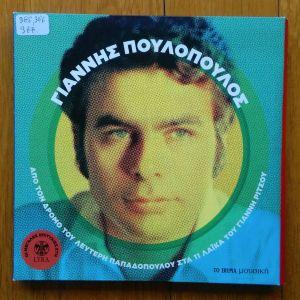 Γιάννης Πουλόπουλος set 6 cd