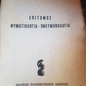 Επιτομος/φυματιολογια -Πνευμονολογια