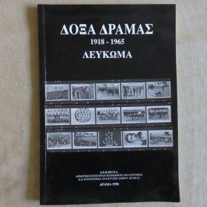 ΔΟΞΑ ΔΡΑΜΑΣ 1918-1965 ΛΕΥΚΩΜΑ
