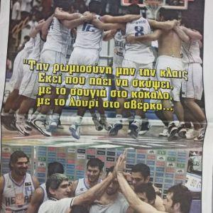 Εφημερίδα Ο Φίλαθλος 2 Σεπτεμβρίου 2006.