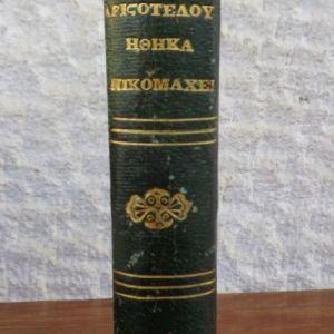 [ΚΟΡΑΗΣ ΑΔΑΜΑΝΤΙΟΣ]  Αριστοτέλους Ηθικά Νικομάχεια  Εκδιδόντος και διορθούντος Α. Κ. Δαπάνη των αναξίως δυσπραγησάντων Χίων Παρίσι, εκ της τυπογραφίας Ι. Μ. Εβεράρτου ΑΩΚΒ [1822] 8ο, σελ.οζ', [1], 322