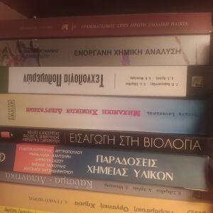βιβλία χημείας πανεπιστημίου