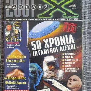 Περιοδικά Ανεξήγητο, Skylab, Περισκόπιο της Επιστήμης