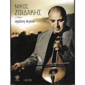 2 CD ΝΙΚΟΣ ΖΩΙΔΑΚΗΣ /