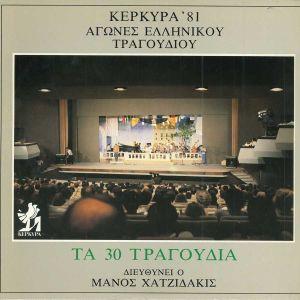 Δίσκος Βινυλίου LP ΚΕΡΚΥΡΑ 1981  ΑΓΩΝΕΣ ΕΛΛΗΝΙΚΟΥ ΤΡΑΓΟΥΔΙΟΥ